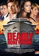 Смертельный медовый месяц (2010)