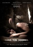 Во сне (2010)