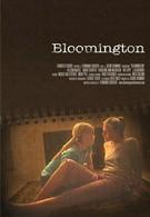 Блумингтон (2010)