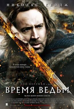 Постер фильма Время ведьм (2011)