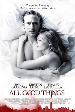 Постер фильма Все самое лучшее (2010)