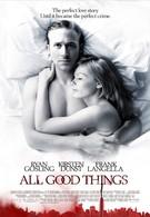 Все самое лучшее (2010)