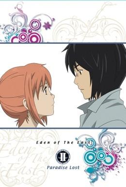 Постер фильма Восточный Эдем 2 (2010)