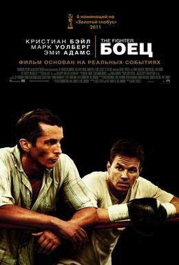 Постер фильма Боец (2010)