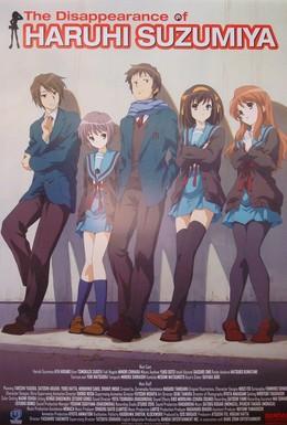 Постер фильма Исчезновение Харухи Судзумии (2010)