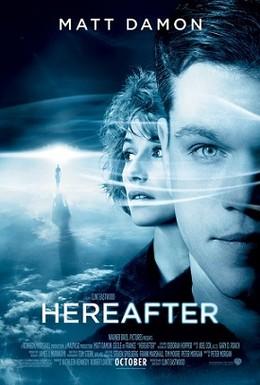 Постер фильма Потустороннее (2010)