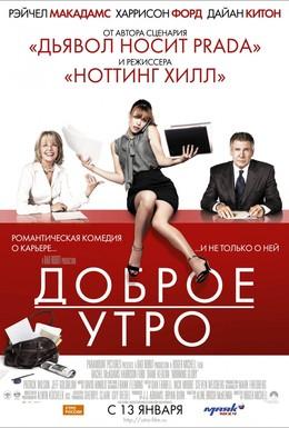 Постер фильма Доброе утро (2010)