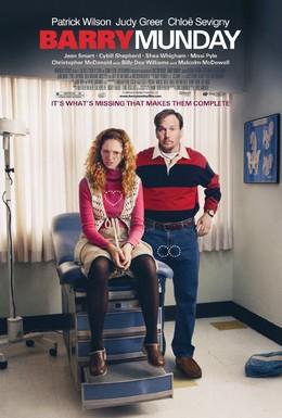 Постер фильма Все к лучшему (2010)