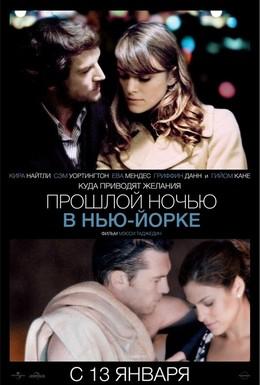 Постер фильма Прошлой ночью в Нью-Йорке (2010)