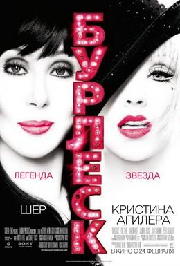 Постер фильма Бурлеск (2010)