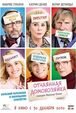 Постер фильма Отчаянная домохозяйка (2010)