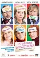 Отчаянная домохозяйка (2010)