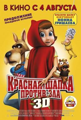 Постер фильма Красная Шапка против зла (2011)