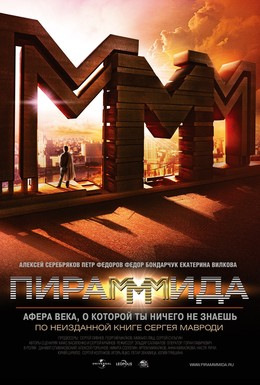 Постер фильма Пирамммида (2011)