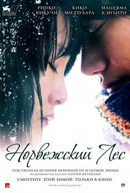 Постер фильма Норвежский лес (2010)