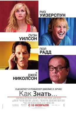 Постер фильма Как знать (2010)