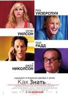 Как знать (2010)