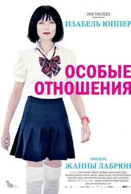 Постер фильма Особые отношения (2010)