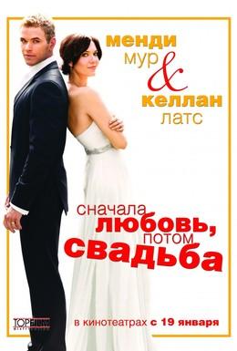 Постер фильма Сначала любовь, потом свадьба (2011)