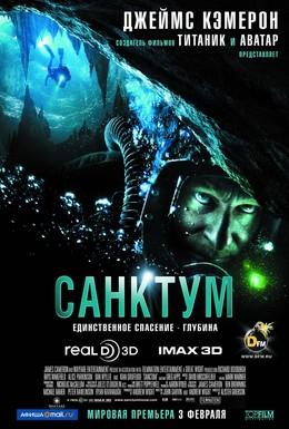 Постер фильма Санктум (2011)