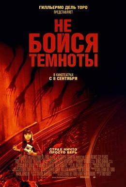 Постер фильма Не бойся темноты (2010)