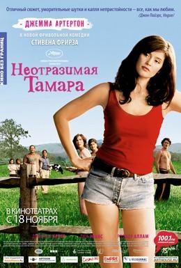 Постер фильма Неотразимая Тамара (2010)