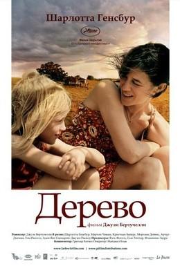 Постер фильма Дерево (2010)
