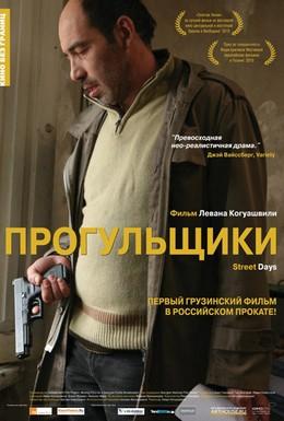 Постер фильма Прогульщики (2010)
