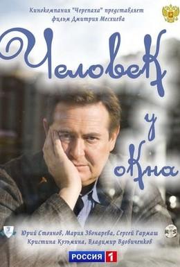 Постер фильма Человек у окна (2009)
