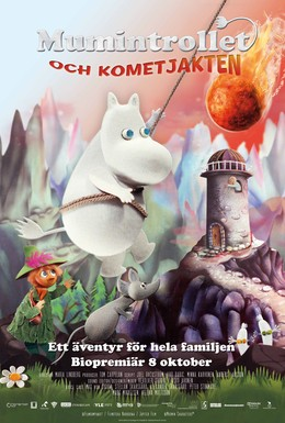 Постер фильма Муми-тролли и комета (2010)