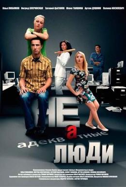 Постер фильма Неадекватные люди (2010)