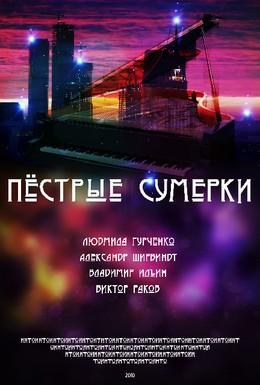 Постер фильма Пестрые сумерки (2009)