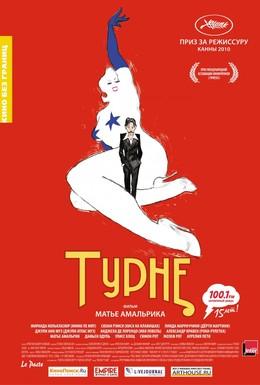 Постер фильма Турне (2010)