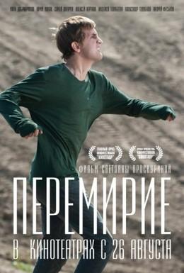 Постер фильма Перемирие (2010)