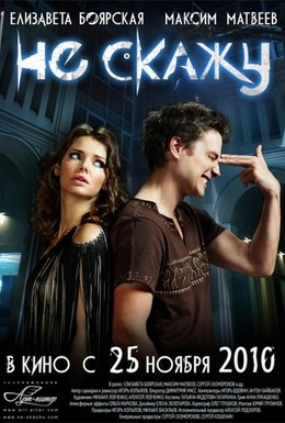 Постер фильма Не скажу (2010)
