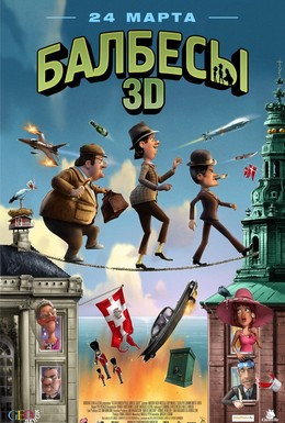 Постер фильма Балбесы 3D (2010)