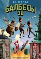 Балбесы 3D (2010)