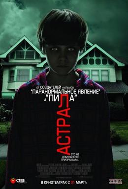Постер фильма Астрал (2010)