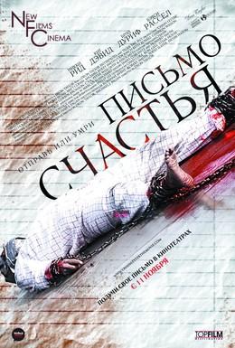 Постер фильма Письмо счастья (2009)