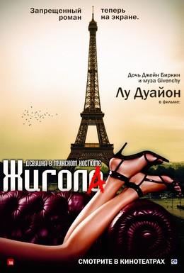 Постер фильма Жигола (2010)