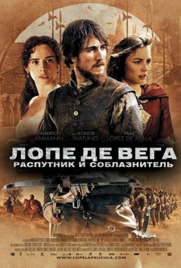 Постер фильма Лопе де Вега: Распутник и соблазнитель (2010)
