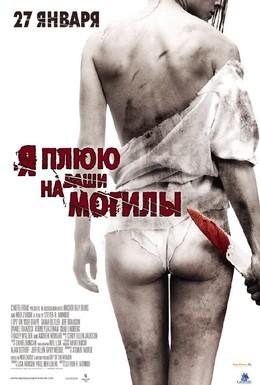 Постер фильма Я плюю на ваши могилы (2010)