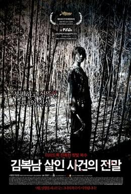 Постер фильма Осатаневшая (2010)