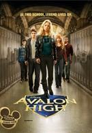 Школа Авалон (2010)