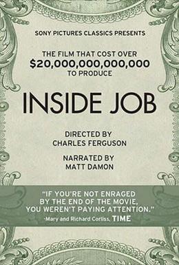 Постер фильма Инсайдеры (2010)
