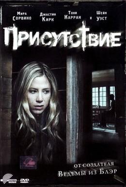 Постер фильма Присутствие (2010)