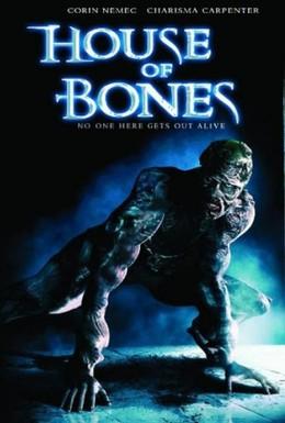 Постер фильма Дом из костей (2010)