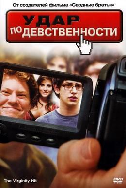 Постер фильма Удар по девственности (2010)