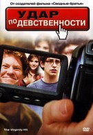 Удар по девственности (2010)