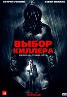 Выбор киллера (2011)